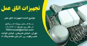 تجهیزات اتاق عمل در تهران