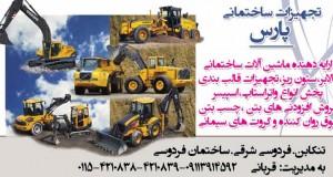 تجهیزات ساختمانی پارس در تنکابن