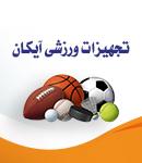 تجهیزات ورزشی آیکان در تهران
