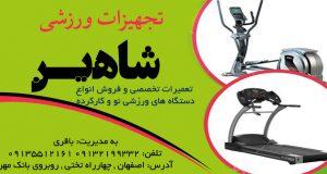 تجهیزات ورزشی شاهین در اصفهان