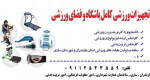پروژه های ورزشی مجید جعفری در مازندران
