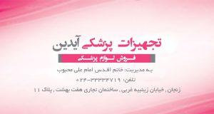 تجهیزات پزشکی آیدین در زنجان