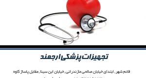 تجهیزات پزشکی ارجمند در قائم شهر