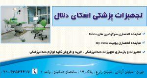 تجهیزات دندانپزشکی آریا طب سینا در تهران
