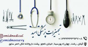 تجهیزات پزشکی امید در رشت