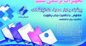 تجهیزات پزشکی شبنم در اصفهان