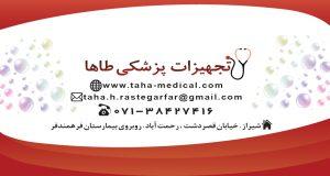 تجهیزات پزشکی طاها در شیراز
