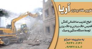 تخریب خاک برداری آریا در تهران پارس