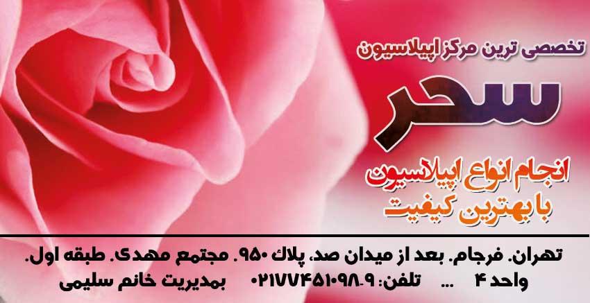 مرکز اپیلاسیون سحر در تهران