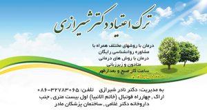 ترک اعتیاد دکتر شیرازی در اراک