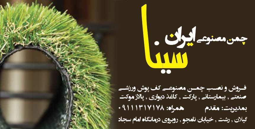 چمن مصنوعی ایران سینا در رشت