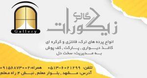 تزئینات زیگورات در مشهد