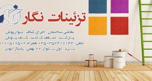 تزئینات نگار در یزد