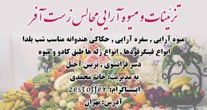 تزئینات و میوه آرایی مجالس زست آفر در تهران
