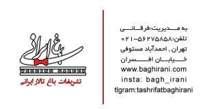 تشریفات باغ تالار ایرانی در تهران