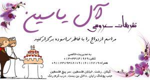 تشریفات عروسی آل یاسین در رشت