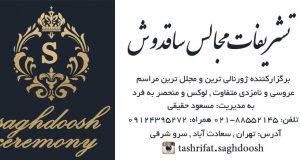 تشریفات مجالس ساقدوش در تهران