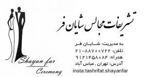 تشریفات مجالس شایان فر در تهران