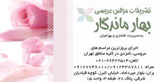 تشریفات مجالس عروسی بهار ماندگار