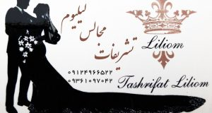 تشریفات مجالس لیلیوم در تهران