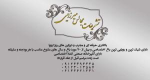تشریفات مجالس میرزایی