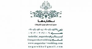 تشریفات مجالس نگاره ها در تهران