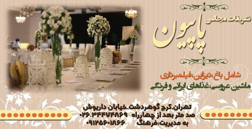 تشریفات مجالس پاپیون در تهران