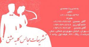تشریفات مجالس کلبه عشق در تهران
