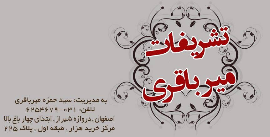 تشریفات میر باقری در اصفهان