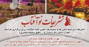تشریفات نوآفتاب در تهران