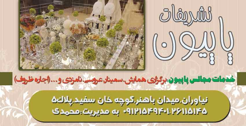 تشریفات پاپیون در تهران
