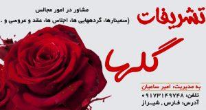 تشریفات گلها در شیراز