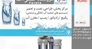 تصفیه آب فراتا در شیراز