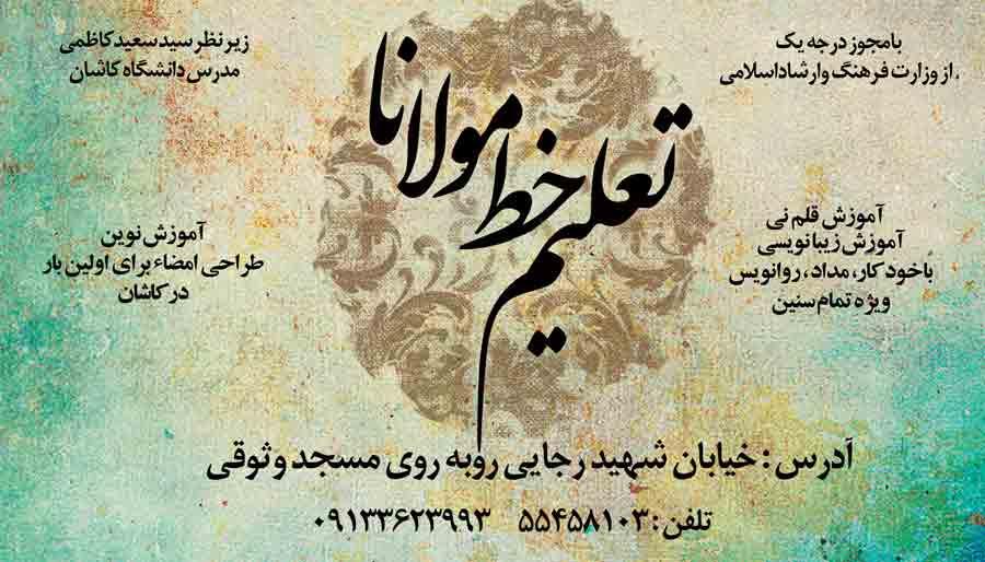 آموزشگاه تعلیم خط مولانا در کاشان