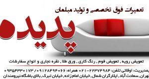تعمیرات فوق تخصصی و تولید مبلمان پدیده در تهران