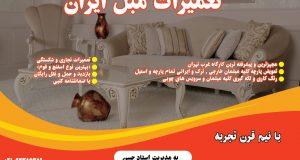 تعمیرات مبل ایران در شهران