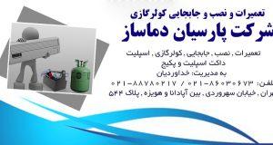 تعمیرات و نصب و جابجایی کولرگازی در سهروردی تهران