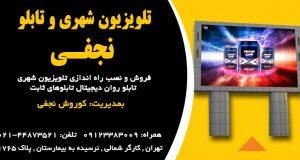 تلویزیون شهری و تابلو دیجیتال در تهران