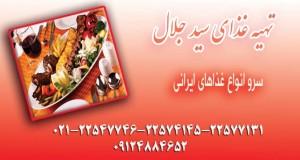 تهیه غذا سید جلال در تهران