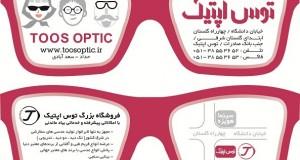 کلینیک عینک توس اپتیک در مشهد