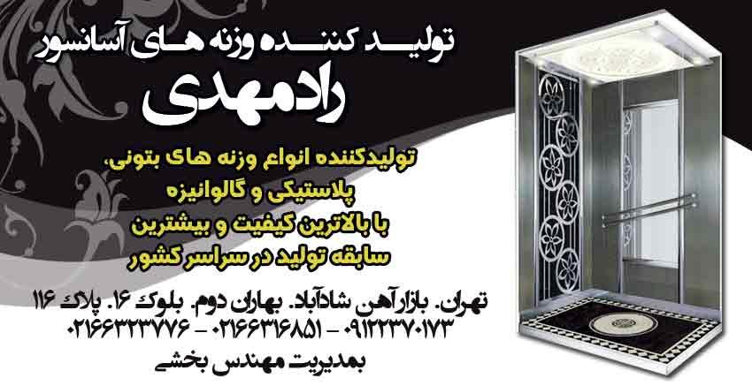 تولید کننده وزنه های  آسانسور در تهران