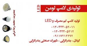 تولیدی لامپ لومن در بندرانزلی