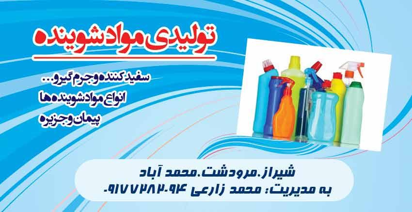 تولیدی مواد شوینده در شیراز