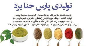 تولیدی پارس حنا یزد