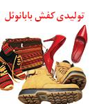 تولیدی کفش بابانوئل در مشهد