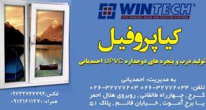 تولید درب و پنجره های دوجداره UPVC احمدیانی در کرج