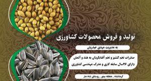 تولید و فروش محصولات کشاورزی حیدریان در کرمانشاه