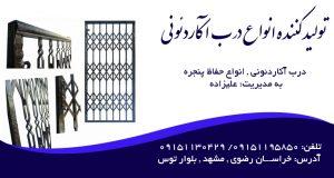 تولید کننده انواع درب آکاردئونی علیزاده در مشهد