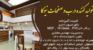 تولید کننده درب و صفحات باروکش PVC و Hi Glass در اصفهان