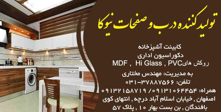 تولید کننده درب و صفحات با روکش PVC و Hi Glass در اصفهان